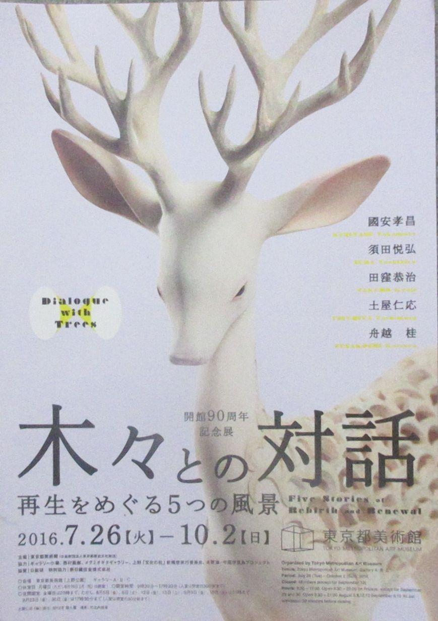東京都美術館4