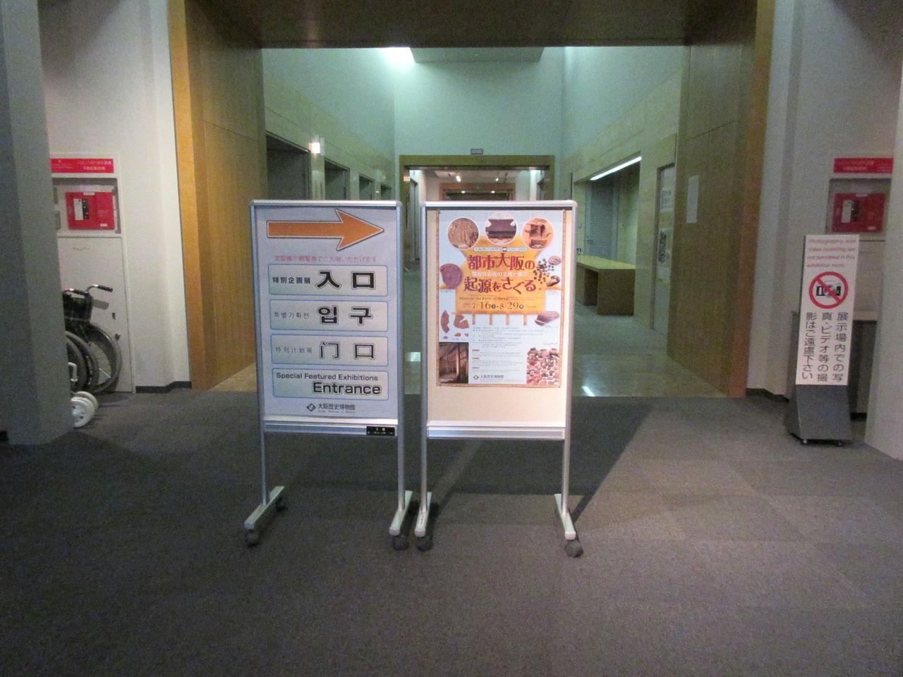 大阪歴史博物館12
