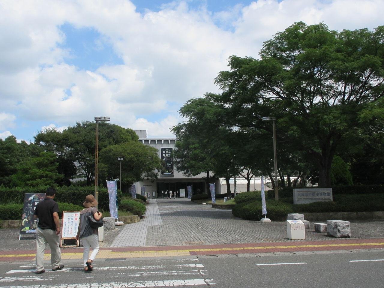 兵庫県立歴史博物館1