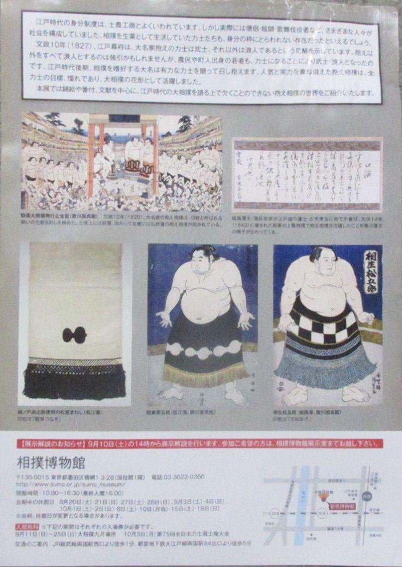 相撲博物館3