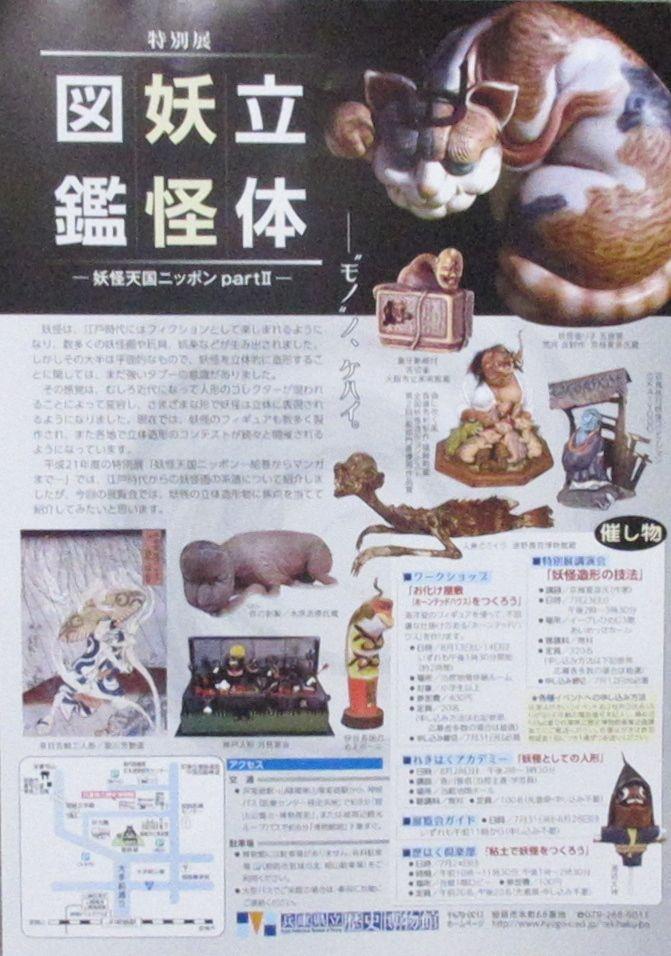 兵庫県立歴史博物館6