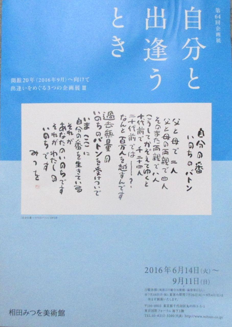 相田みつを美術館3