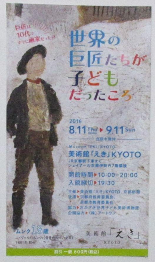 美術館「えき」2