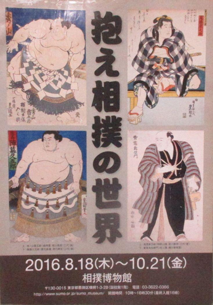 相撲博物館2