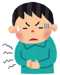 カチカチうんちが下痢便せき止めてる時の腹痛は異常
