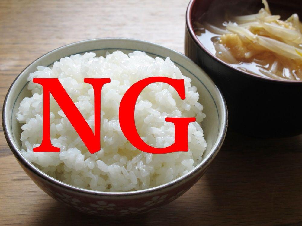 夜だけお米を食べない炭水化物抜きダイエットを一ヶ月やったんだが