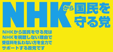 NHKから国民を守る党_ロゴ