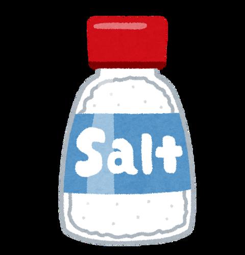 sio_salt