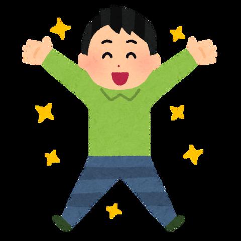 seikou_banzai_man (1)