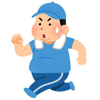 【ダイエット】ふとっちょだからジョギング始めようと思うんだが