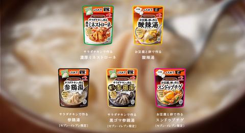 screenshot-www.ajinomoto.co.jp-2018.10.10-02-31-15