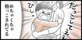 電車内で「ダダをこねる子供の話」を描いたマンガに共感する人続出