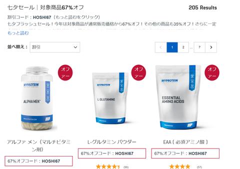 screenshot-www.myprotein.jp-2018.07.08-00-46-19
