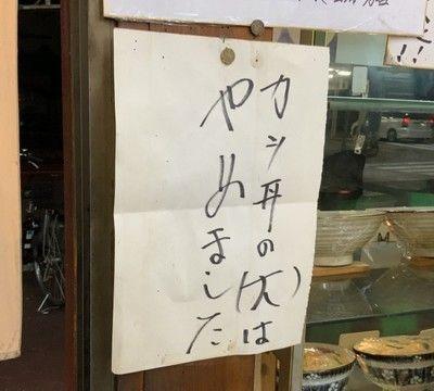 【悲報】高校球児のためのカツ丼大(2.8合)800円…食べ残すインスタ蝿がむらがり廃止