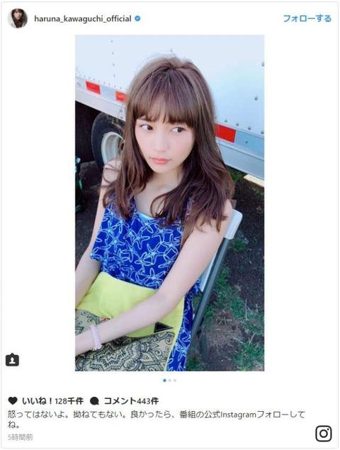 【画像】川口春奈、ほっそーい!女子も惚れる透明感あふれるショットに反響!の画像