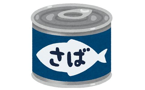 サバの水煮が健康に良いってゆってたから食ってみたら味がしなくてまずい