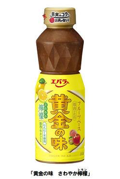 エバラ食品、32年ぶりに「黄金の味」シリーズから新テイスト「黄金の味 さわやか檸檬」を発売