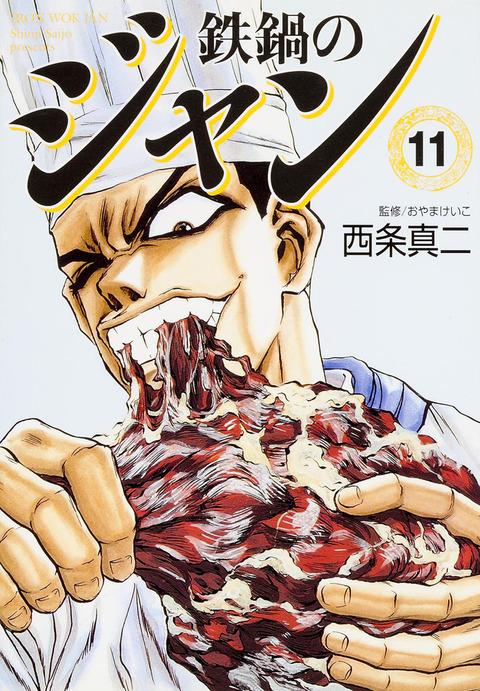 【朗報】料理漫画の最高傑作、満場一致で決定するwwwwww