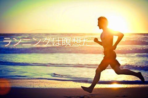 鬱病だったけど医者で出された薬勝手に辞めて毎日5km~10kmのランニングを始めたら治ってワロタwwwww