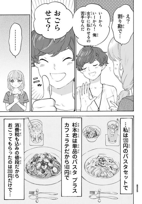 【悲報】食事を奢ってもらった女さん、算数ができない…の画像