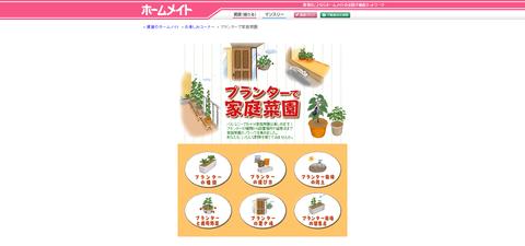 screenshot-www.homemate.co.jp-2018.06.14-13-48-54