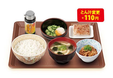 【画像】すき家のまぜのっけ朝食(340円)が最高過ぎるww