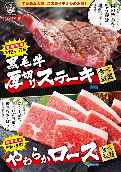 【画像】すたみな太郎「黒毛牛の厚切りステーキ食べ放題やっぞオラァ!!!」 お前ら「うおおおおおおおおおお!!!」