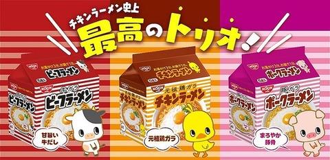 【新商品】「チキンラーメン」に仲間が誕生!その名も「ビーフラーメン」&「ポークラーメン」