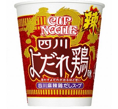 【食品】夏のカップヌードル新作「四川麻辣 よだれ鶏味」