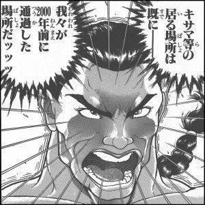 retsu-kaiou