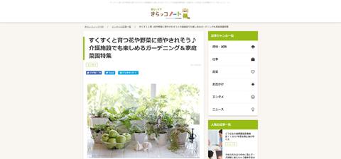 screenshot-job.kiracare.jp-2018.06.14-13-47-05