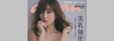 【画像】田中みな実、anan美ヌードの為に半年で63万円以上かかるジムに通ってたwwwwwの画像