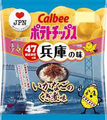 【デブに朗報】ご当地ポテトチップス、玉筋魚のくぎ煮味発売へwwww