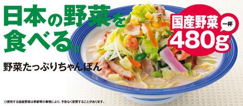 【食】リンガーハットの行列を見て思う 野菜大盛りの飲食店が繁盛するワケ