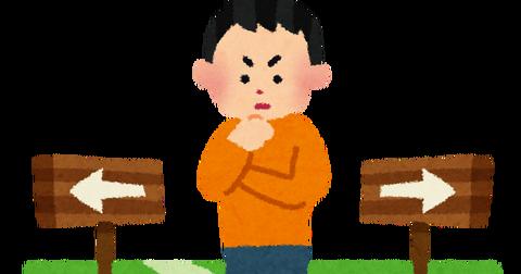 wakaremichi_man