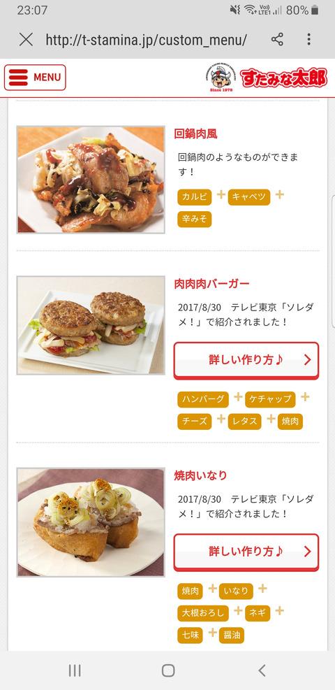 【悲報】すたみな太郎さん、公式ページで食べ物の遊び方を紹介してしまうwwww