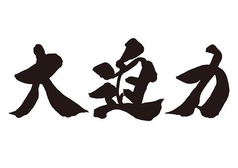 【画像】小倉優香、久々のグラビア登場!!!魅惑のボディを解放!!!!!