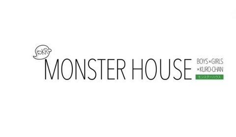 【衝撃】『モンスターハウス』住人グラドルがクロちゃんの真実を語る「普段は…」