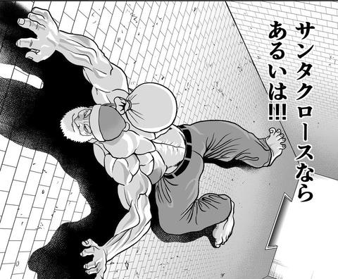 サンタクロースマッチョ説 ~巨大煙突編~
