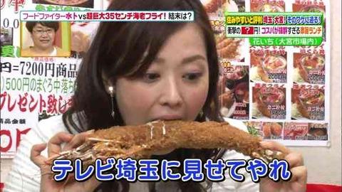 水卜食べっぷり3