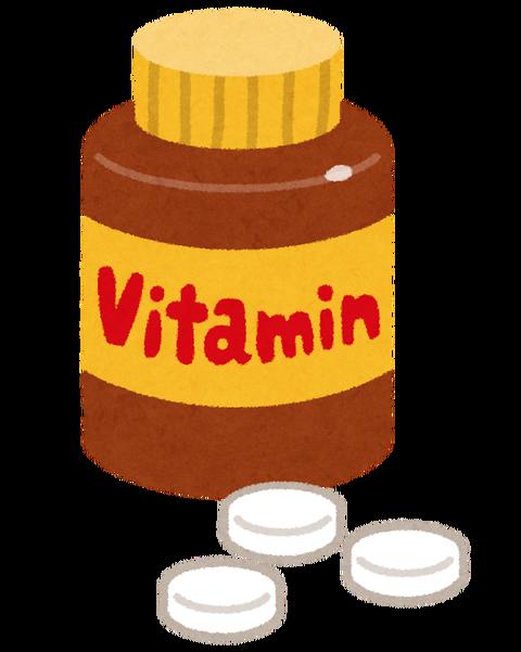 ワイ不規則食生活民、ビタミン剤に手を出すもよくわからないwww