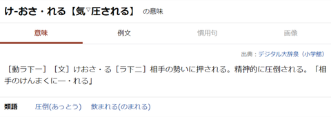 screenshot-dictionary.goo.ne.jp-2018.06.22-02-52-06