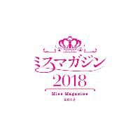 thumnail_ミスマガジン2018ロゴ