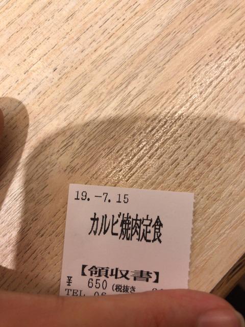 あまり言いたくないが、松屋の牛カルビ定食ってさ…