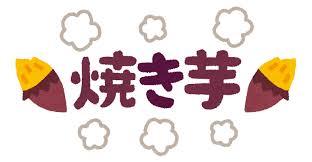 鳥取県の「猫の焼き芋屋さん」がすごい!(写真あり)