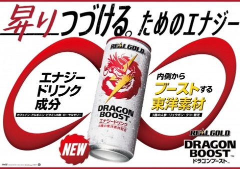 【新商品】コカ・コーラさん、30~40代向け持続力アップ「リアルゴールド ドラゴンブースト」販売へ!(10/7から)