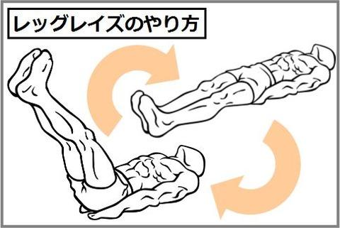leg-raise4
