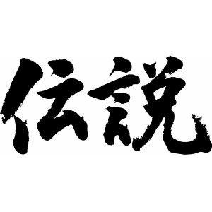 densetsu-yoko