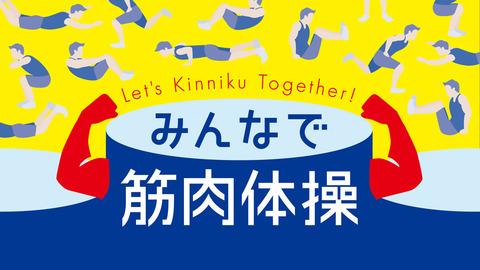 142_kinniku-taisou
