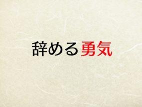 辞める勇気-285x214